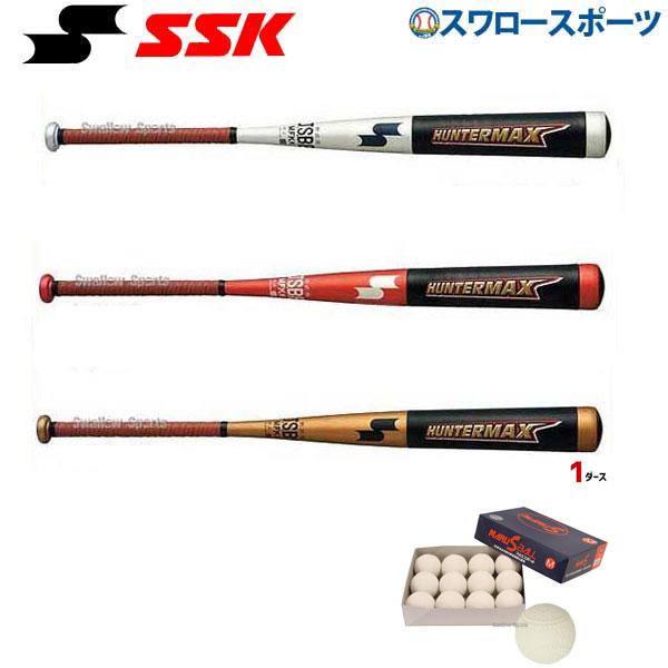 送料無料 SSK エスエスケイ 軟式用 複合 バット ハンターマックス HMN00216 マルエスボール 軟式用野球ボール M号球 1ダース (12個入) MR-nball-M 軟式用バット 野球部 部活 野球用品 スワロースポーツ