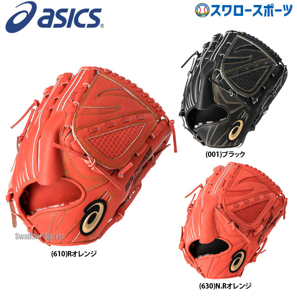 【あす楽対応】 送料無料 アシックス ベースボール ASICS 軟式グローブ グラブ 投手用 3121A326 ゴールドステージ スピードアクセル 軟式用 ピッチャー 軟式グラブ 軟式グローブ 野球部 野球用品 スワロースポーツ