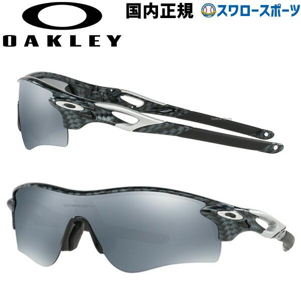 【あす楽対応】 送料無料 オークリー OAKLEY サングラス 野球 RADARLOCK PATH 920611 野球用品 スワロースポーツ
