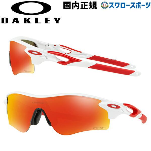 【あす楽対応】 送料無料 オークリー OAKLEY サングラス 野球 RADARLOCK PATH 920646 野球用品 スワロースポーツ