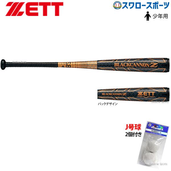 ゼット ZETT 少年 軟式 バットブラックキャノンZ BCT70780 プロマーク 軟式ボール J号球 練習球 2球 LB-300J セット 軟式用 野球部 新商品 野球用品 スワロースポーツ