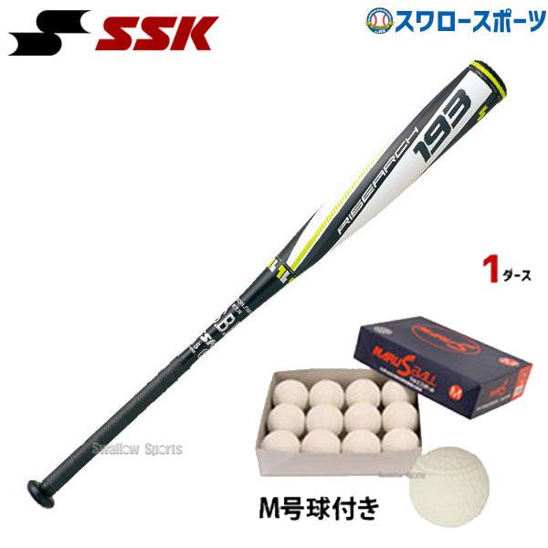 SSK エスエスケイ 軟式 バット ライズア―チ193 金属製 M号対応 SBB4014 軟式野球ボ―ル M号球 1ダ―ス (12個入) 軟式用 野球部 野球用品 スワロースポーツ