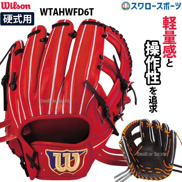 【あす楽対応】 送料無料 ウィルソン wilson 硬式グローブ グラブ Wilson Staff ウィルソンスタッフ DUAL デュアル 内野手用 D6型 WTAHWFD6T 硬式用 野球部 部活 大人 野球用品 スワロースポーツ ウイルソン