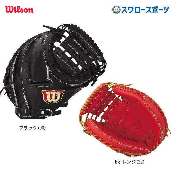 ウィルソン 硬式 キャッチャーミット Wilson Staff ウィルソンスタッフ 捕手用 2L型 WTAHWS2LZ 硬式用 野球部 硬式野球 部活 高校野球 大人 野球用品 スワロースポーツ ウイルソン