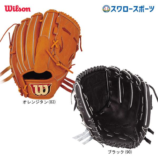 【あす楽対応】 ウィルソン 軟式グローブ グラブ Basic Lab DUAL デュアル 投手用 D1型 WTARBSD1Mx 軟式用 ピッチャー用 大人 野球部 軟式野球 野球用品 スワロースポーツ