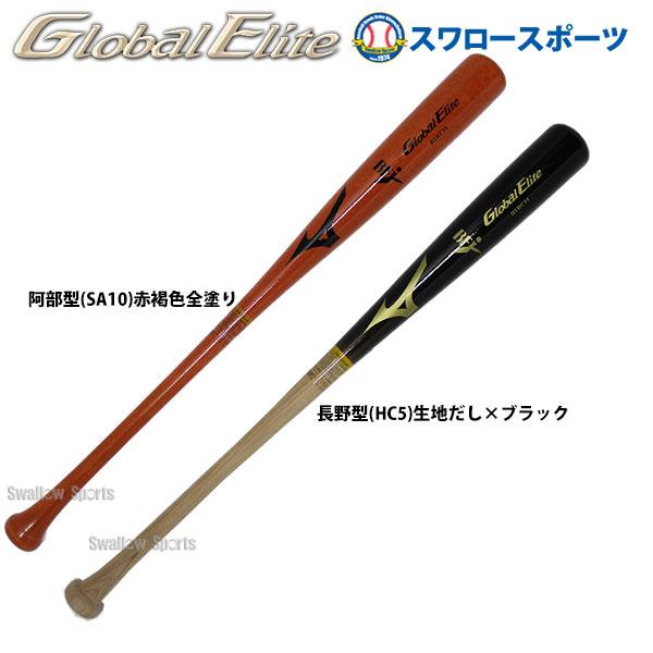 【あす楽対応】 ミズノ MIZUNO 限定 グローバルエリート 硬式木製バット バーチ 1CJWH031 硬式バット 木製バット 野球部 部活 野球用品 スワロースポーツ