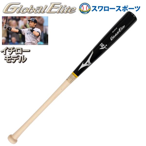 【あす楽対応】 ミズノ 限定 硬式木製バット グローバルエリート イチローモデル ICHIRO MODEL メイプル 1CJWH02884 硬式用 木製バット 野球部 部活 野球用品 スワロースポーツ