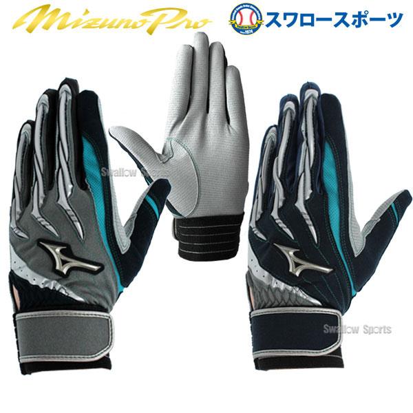 ミズノ MIZUNO バッティング手袋 ミズノプロ バッティンググローブ シリコンパワーアーク イチローモデル 1EJEA069 バッティンググラブ 新商品 野球用品 スワロースポーツ