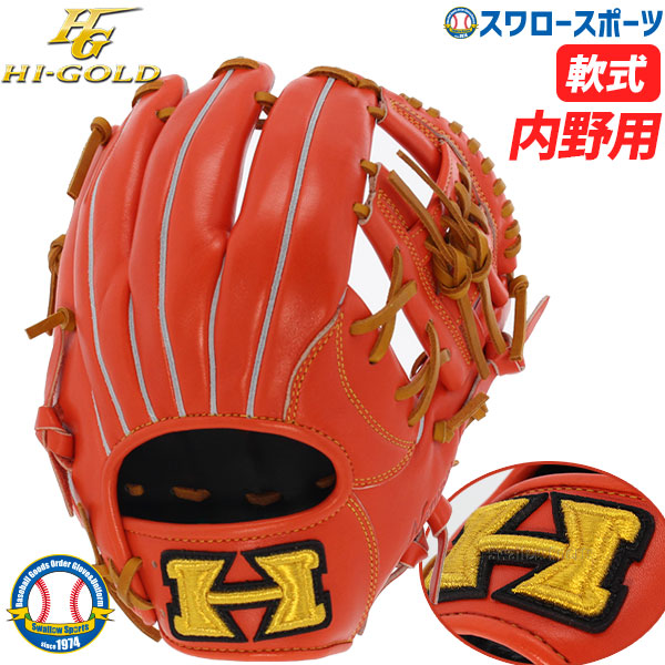 【あす楽対応】 ハイゴールド Hi-Gold 軟式 グローブ グラブ 己極 遊撃手・二塁手用 OKG-6436 軟式グローブ 内野手用 大人 野球部 部活 野球用品 スワロースポーツ