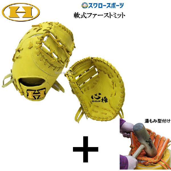 【湯もみ型付け込み/代引、後払い不可 】 ハイゴールド 野球 軟式グローブ グラブ 一般 野球グローブ軟式大人 グラブ 心極 一塁手用 KKG-751F 軟式用 野球部 軟式野球 野球用品 スワロースポーツ ※最短7~9日後出荷