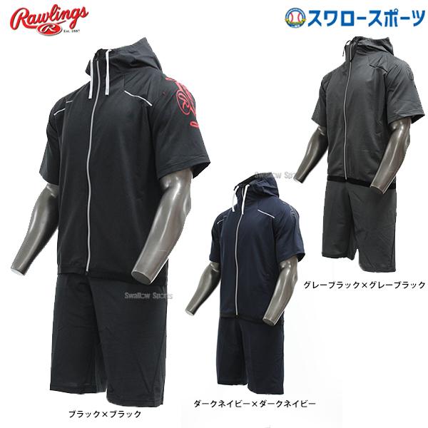 【あす楽対応】 ローリングス ウェア ハーフジップ ジャケット 半袖 ショートパンツ 上下セット トレーニングウェア AOS10S02-AOP10S01 ウェア ウエア 春夏 野球用品 スワロースポーツ