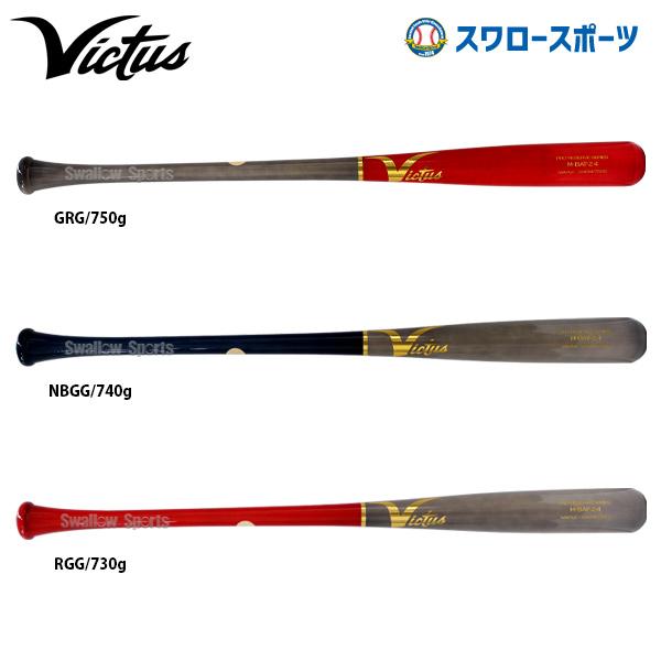 【あす楽対応】 送料無料 Victus ビクタス 限定 軟式 バット 木製 VBA2433 軟式用 軟式木製バット 野球用品 スワロースポーツ 海外