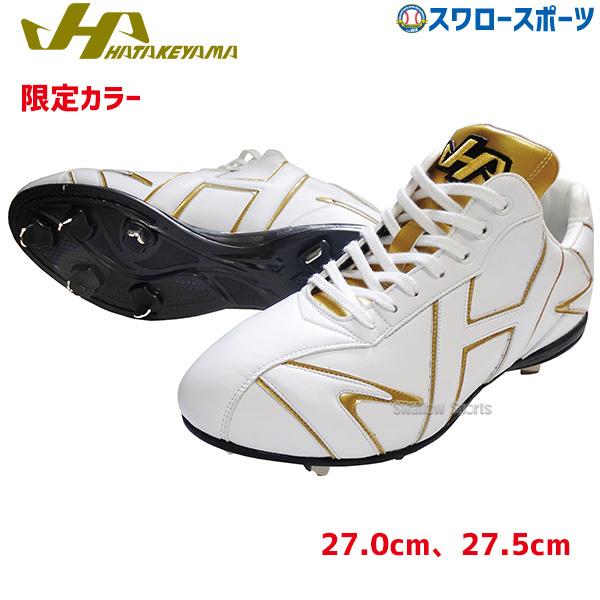 【あす楽対応】 ハタケヤマ HATAKEYAMA 限定 カラー 野球スパイク 樹脂底 金具 KT-SP20WG 野球用品 スワロースポーツ