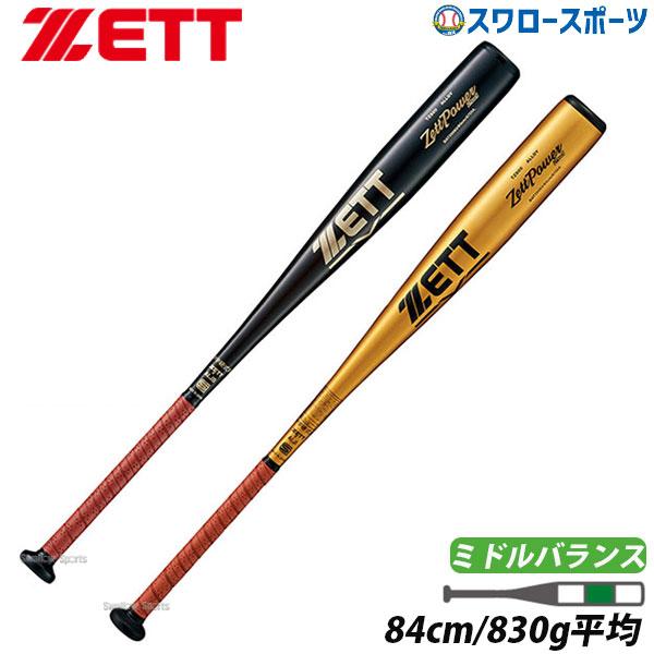 【あす楽対応】 ゼット 限定 中学硬式バット ゼットパワー2nd 金属製 中学生用 BAT20084 84cm ZETT ミドルバランス 高校野球 野球部 野球用品 スワロースポーツ