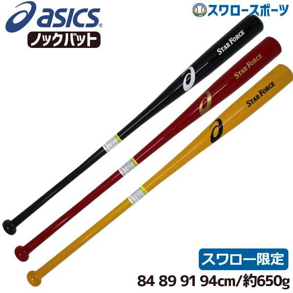 【あす楽対応】 アシックス ベースボール ASICS 木製ノックバット 朴 スワロー限定 KBS2018 木製バット 野球部 野球用品 スワロースポーツ