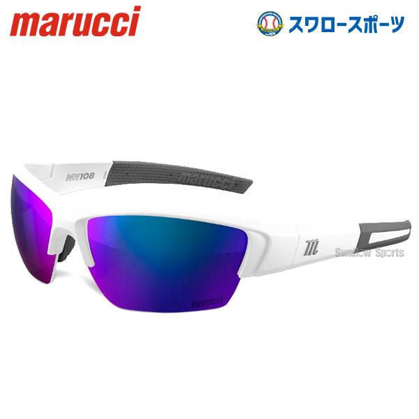 【あす楽対応】 送料無料 マルーチ marucci マルッチ サングラス MSNV108-MWB 野球用品 スワロースポーツ