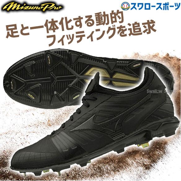 【タフトーのみ可】 ミズノ MIZUNO スパイク 樹脂底 金具 ミズノプロ PS2 11GM200000 野球用品 スワロースポーツ