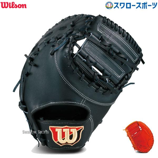 ウィルソン 硬式用 硬式 Wilson Staff ファーストミット 一塁手用 7L型 WTAHWT7LZ 大人 野球用品 スワロースポーツ