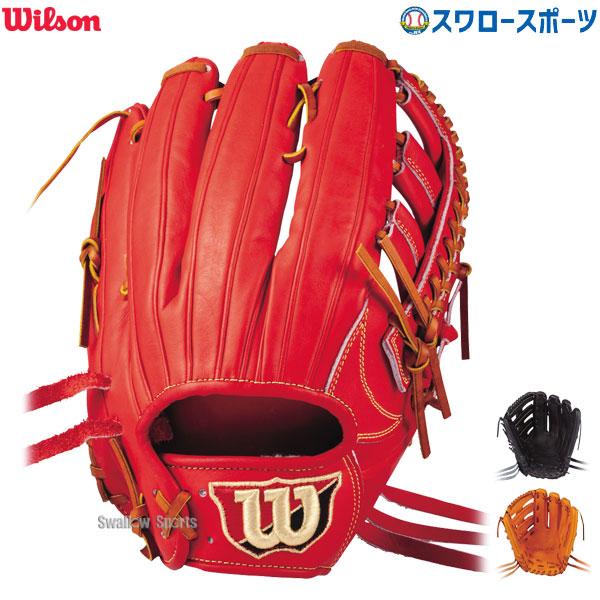 【あす楽対応】 送料無料 ウィルソン 硬式グローブ グラブ Wilson Staff ウィルソンスタッフ DUAL デュアル 外野手用 外野用 D7型 WTAHWTD7T 硬式用 大人 野球用品 スワロースポーツ ウイルソン