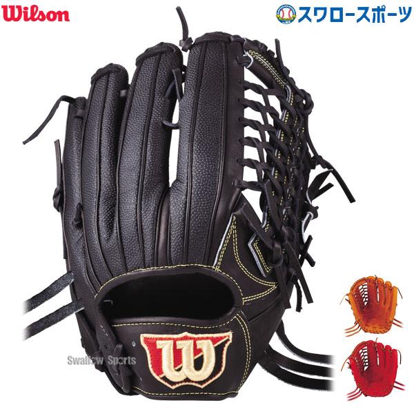 ウィルソン 硬式グローブ 硬式 グラブ Wilson Staff ウィルソンスタッフ DUAL デュアル 外野用 外野手用 D8型 WTAHWTD8G 硬式用 大人 高校野球 野球部 野球用品 スワロースポーツ ウイルソン