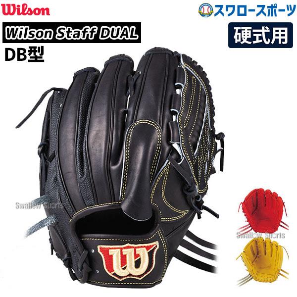 【あす楽対応】 送料無料 ウィルソン 硬式グローブ 硬式 グラブ Wilson Staff ウィルソンスタッフ DUAL デュアル 投手用 DB型 WTAHWTDBTx 硬式用 大人 野球用品 スワロースポーツ ウイルソン