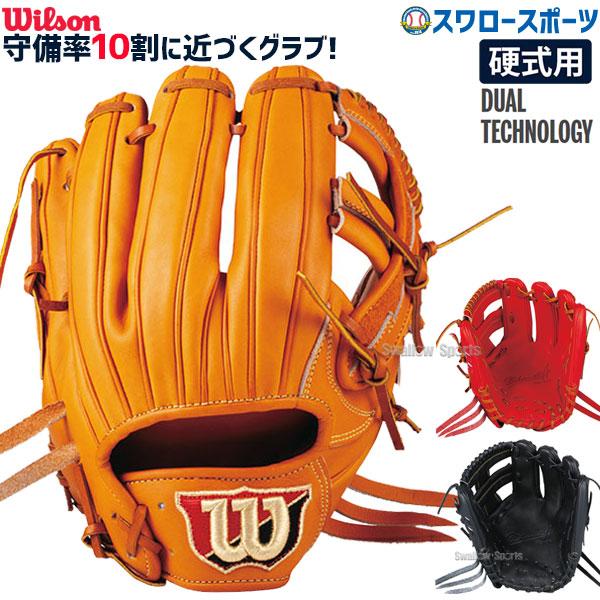 【あす楽対応】 送料無料 ウィルソン 硬式グローブ 硬式 グラブ Wilson Staff DUAL デュアル 内野手用 DS型 WTAHWTDST 硬式用 大人 野球用品 スワロースポーツ