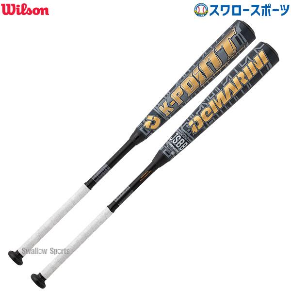ウィルソン wilson 軟式 複合 バット ディマリニ ケーポイント H&H 一般軟式用 コンポジット製 WTDXJRTKP ウレタン 野球用品 スワロースポーツ ウイルソン