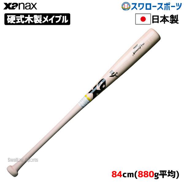 ザナックス Xanax トラスト ザナックスプロ スタンダード型 硬式木製バット メイプル BHB1202 野球部 部活 野球用品 スワロースポーツ