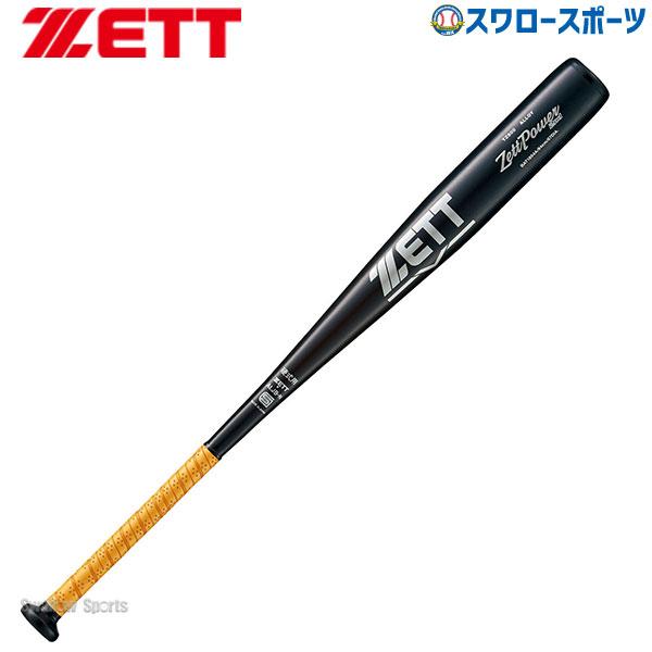 【あす楽対応】 送料無料 ゼット ZETT 硬式バット 金属 硬式バット ZETT 硬式金属バット 83cm 900g ゼットパワー 2nd BAT1853A 硬式用 硬式バット 金属バット 野球用品 スワロースポーツ