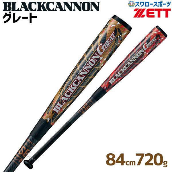 【あす楽対応】 送料無料 ゼット ZETT 限定 軟式用 バット ブラックキャノングレート GREAT FRP製 カーボン製 BCT35084 84cm 720g 野球用品 スワロースポーツ