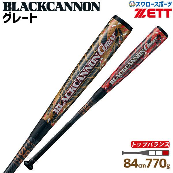 【あす楽対応】 送料無料 ゼット ZETT 限定 軟式用 バット ブラックキャノングレート GREAT FRP製 カーボン製 BCT35094 84cm 770g 野球用品 スワロースポーツ