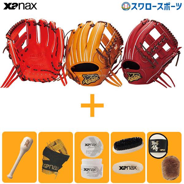【あす楽対応】 送料無料 ザナックス Xanax 硬式 グローブ グラブ トラストエックス 内野手用 サイズ8 メンテナンス&型付け5アイテム セット BHG-53119 硬式用 大人 高校野球 野球部 野球用品 スワロースポーツ