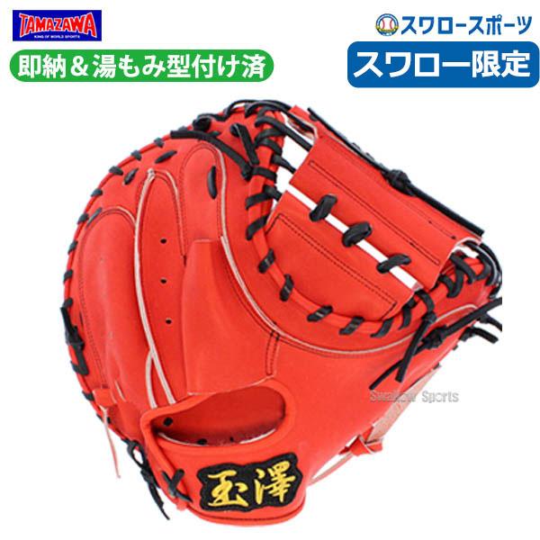 【あす楽対応】 玉澤 タマザワ スワロー限定 硬式 キャッチャー ミット 捕手用 湯もみ型付け済み TMZW-K12SWKZ 野球用品 スワロースポーツ