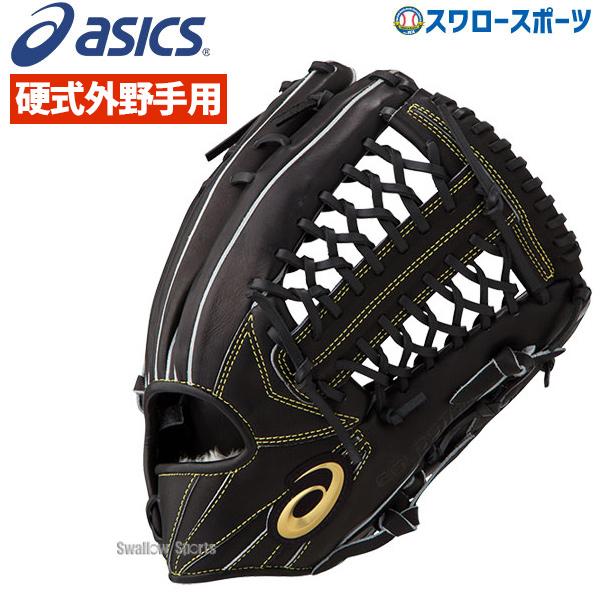 アシックス ベースボール ASICS 硬式グローブ グラブ ゴールドステージ 外野手用 外野用 高校野球対応 3121A402 硬式用 大人 野球用品 スワロースポーツ