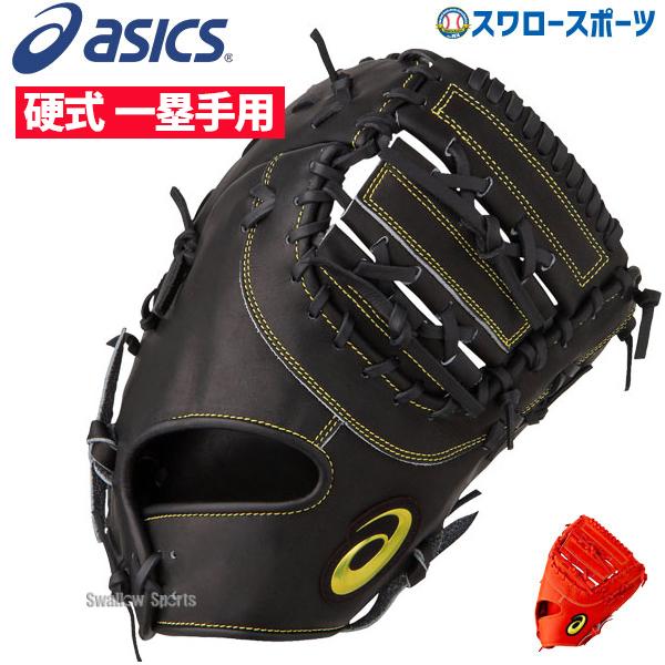 【あす楽対応】 送料無料 アシックス ベースボール ASICS 硬式 ファーストミット ネオリバイブ MLT 一塁手用 高校野球対応 3121A407 大人 野球部 野球用品 スワロースポーツ