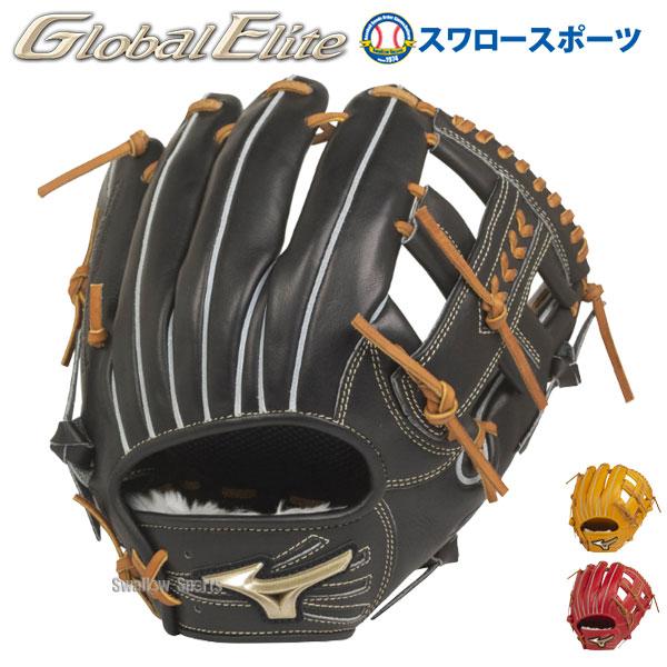 ミズノ 軟式 グローブ グラブ グローバルエリート H Selection02+プラス 内野手用 サイズ9 1AJGR22413 軟式用 大人 野球用品 スワロースポーツ