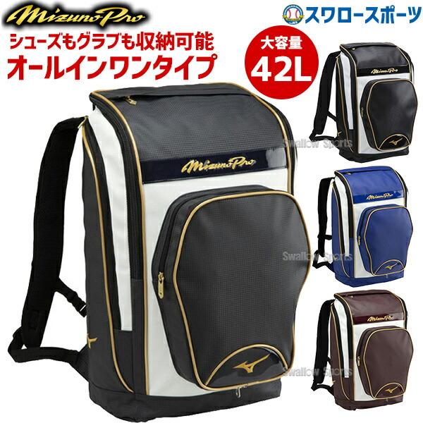 ミズノ MIZUNO バッグ ミズノプロ MP オールインワンバックパック 1FJD0000 野球リュックサック デイパック 野球用品 スワロースポーツ