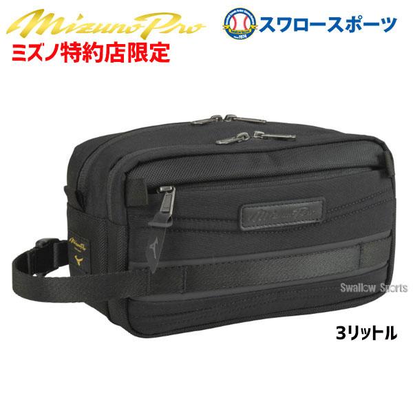 【あす楽対応】 ミズノ MIZUNO 限定 バッグ ケース ミズノプロ MP ポーチ PTY 1FJD040609 新商品 野球用品 スワロースポーツ