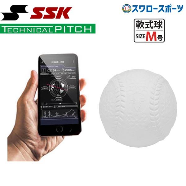 【あす楽対応】 送料無料 SSK エスエスケイ 軟式用 M球 M号球 ナイガイ IoT野球ボール テクニカルピッチ TP002M ※投球専用 野球用品 スワロースポーツ
