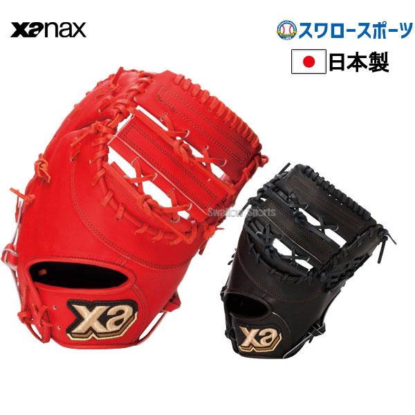 【あす楽対応】 送料無料 ザナックス XANAX 硬式 ファーストミット ザナパワー 右投 左投 一塁手用 BHF3520 高校野球 野球部 野球用品 スワロースポーツ
