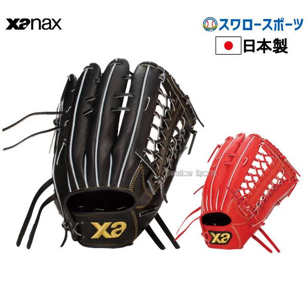 【あす楽対応】 送料無料 ザナックス XANAX 硬式グローブ グラブ トラスト 高校野球対応 右投 左投 外野手用 外野用 BHG73020 硬式用 大人 野球用品 スワロースポーツ