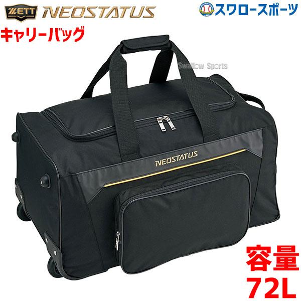 ゼット ZETT バッグ バック ネオステイタス キャスターバッグ BAN760 野球用品 スワロースポーツ