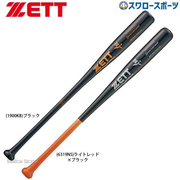 【あす楽対応】 ゼット ZETT 限定 硬式木製バット BFJマーク入 北米産ホワイトアッシュ プロモデル BWT13014 硬式バット 木製バット 野球部 部活 野球用品 スワロースポーツ