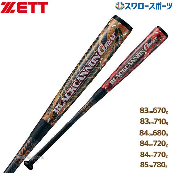 【あす楽対応】 送料無料 ゼット ZETT 限定 軟式用 バット ブラックキャノングレート GREAT FRP製 カーボン製 BCT35073,BCT35083,BCT35074,BCT35084,BCT35094,BCT35095 野球用品 スワロースポーツ
