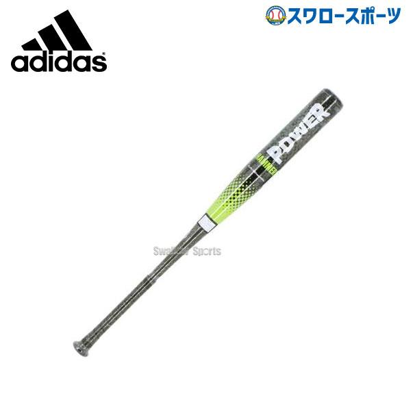 【あす楽対応】 送料無料 adidas アディダス 軟式 バット HAMMER POWER GLJ76 軟式用 野球用品 スワロースポーツ