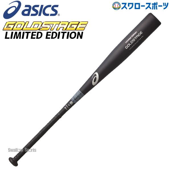 アシックス ベースボール ASICS 硬式用 金属製 バット ゴールドステージ リミテッド エディション 3121A478 硬式金属バット 硬式用 金属バット 高校野球 野球部 野球用品 スワロースポーツ