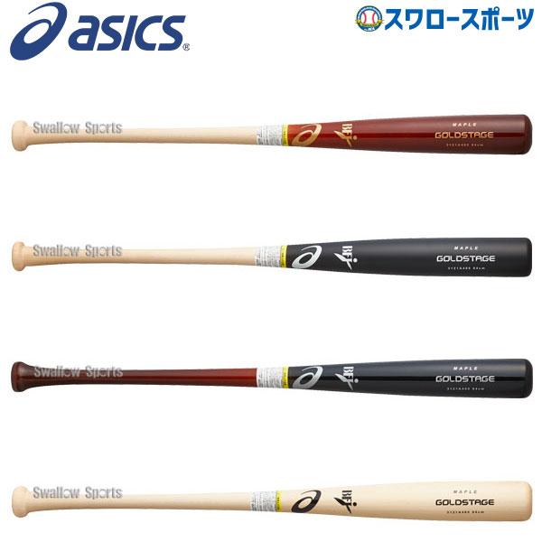【あす楽対応】 アシックスベースボール ASICS 硬式木製バット BFJ ゴールドステージ メイプル 3121A480 硬式用 木製バット 新商品 野球用品 スワロースポーツ