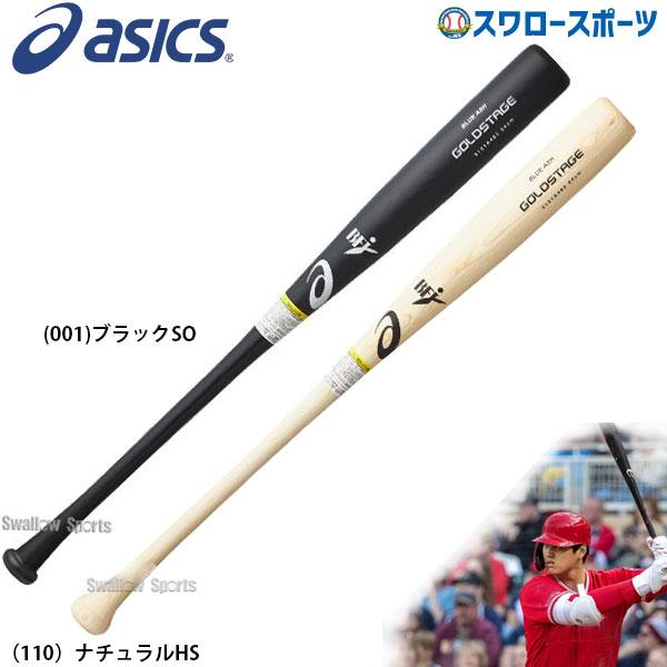 【あす楽対応】 アシックス ベースボール ASICS 限定 硬式木製バット BFJ ゴールドステージ アオダモ 3121A483 硬式用 木製バット 高校野球 野球部 野球用品 スワロースポーツ