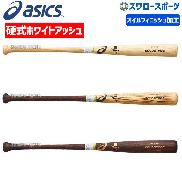 【あす楽対応】 アシックス ベースボール ASICS 硬式木製バット BFJ ゴールドステージ ホワイトアッシュ 3121A484 硬式用 木製バット 新商品 野球用品 スワロースポーツ