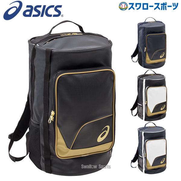 【あす楽対応】 アシックス ベースボール ASICS バック ドラムバッグ バックパック ゴールドステージ 3123A454 リュック バッグ 野球用品 スワロースポーツ